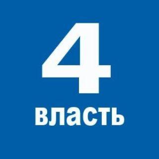 Четвертая Власть
