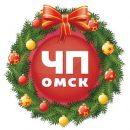 ЧП Омск