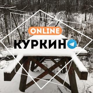 Куркино Online