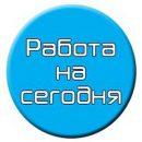 Работа в Казани на сегодня!