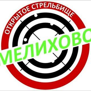 Стрельбище Мелихово