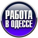Работа в Одессе