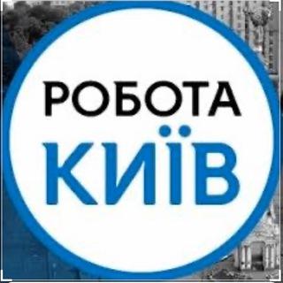 Робота в Києві та області