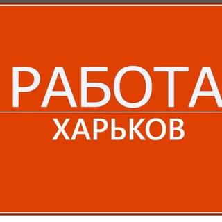 Робота Харьков