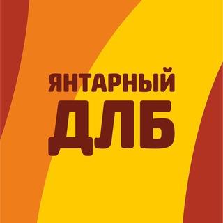 ЯНТАРНЫЙ ДЛБ (Калининград)