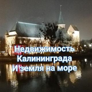 Недвижимость Калининграда / Помощь агентов и консультации юристов