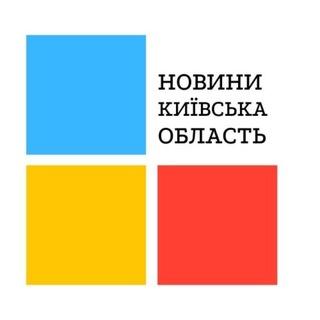 Новини Київська область
