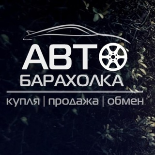 Автобарахолка НОВОСИБИРСК