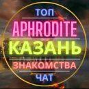 """КАЗАНЬ """"АPHRODITE"""" чат"""