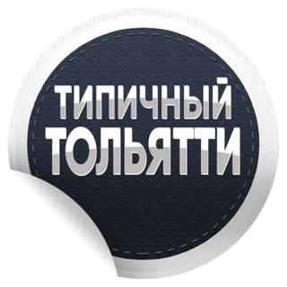 Типичный Тольятти