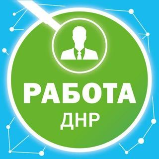 Работа Донецк ДНР