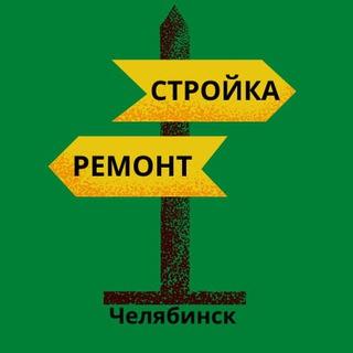 Строительство   Ремонт   Работа  Челябинск